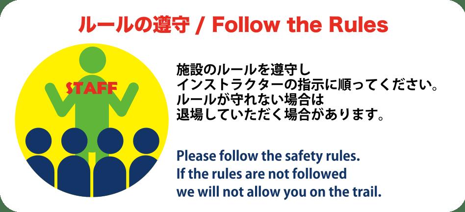 ルールの遵守