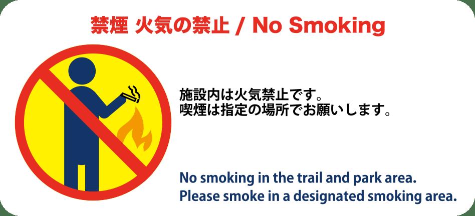 禁煙 火気の禁止